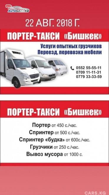 Услуги переезда, Услуги Переезда в Бишкек