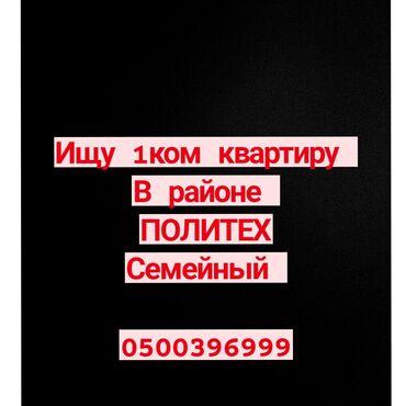 аренда квартиры in Кыргызстан | ПОСУТОЧНАЯ АРЕНДА КВАРТИР: 1 комната, 35 кв. м, С мебелью, Без мебели