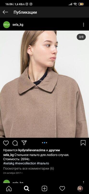 Срочно!!! Продаю женское пальто Sela Деми Размер L-50!!! Цена