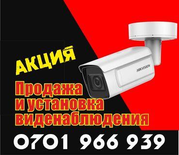 Видеокамеры qihan - Кыргызстан: ВидеонаблюдениеУстановка
