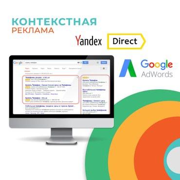 Контекстная реклама в сервисах Google и в Бишкек