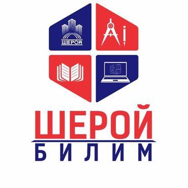 строительные хомуты в Кыргызстан: Предлагаем курсы по проектированию и курсы сварщиков, электриков