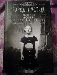"""Спорт и хобби - Мыкан: Вторая часть книги """"Дом странных детей"""", в твердой обложке"""
