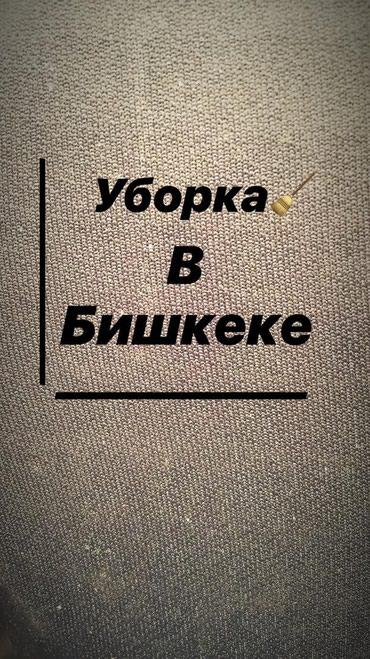 Уборка в Бишкеке в Лебединовка