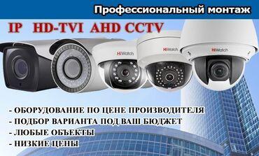 Фото и видеокамеры - Кыргызстан: Производим монтаж видеонаблюдение, и предмонтажную консультацию