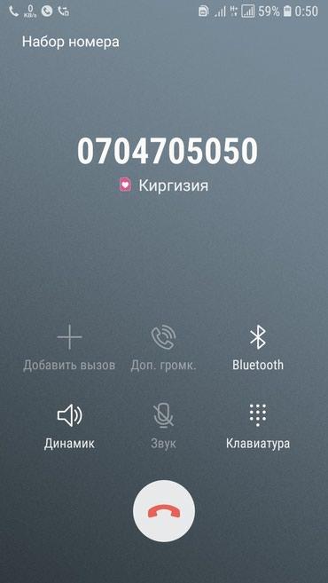 Продам новый номер 0704705050 в Бишкек