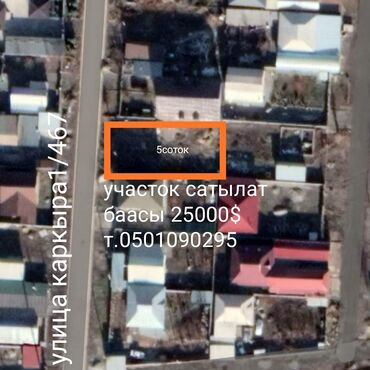 летние шины бу в Кыргызстан: Продам 5 соток от собственника