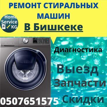 аренда авто с последующим выкупом бишкек в Кыргызстан: Ремонт   Стиральные машины   С гарантией, С выездом на дом