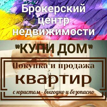 """банки 3 литра в Кыргызстан: Брокерский центр недвижимости """"Купи Дом"""" помогает профессионально и"""