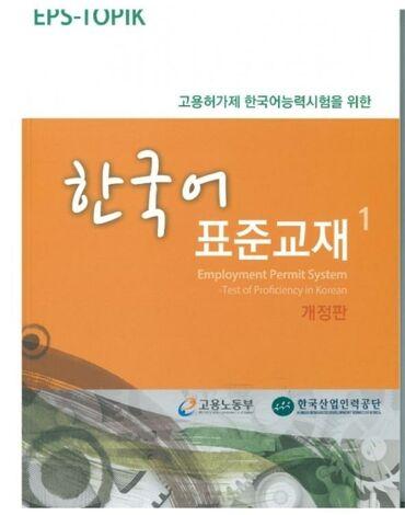 гдз математика 5 класс с к кыдыралиев в Кыргызстан: Книги по корейскому языку (подготовка к eps topik) Стоимость 550 с за