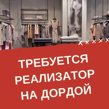 Требуется опытный реализатор на Дордой. в Бишкек