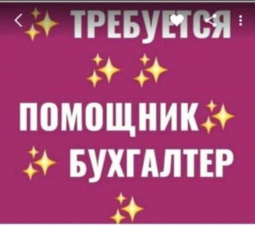 Требуется помощник Главного в Бишкек