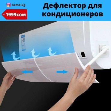 Дефлектор для кондиционеров в Бишкек