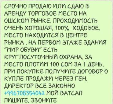 Продаю или Сдаю в АРЕНДУ!!!! ОШ.Р/К