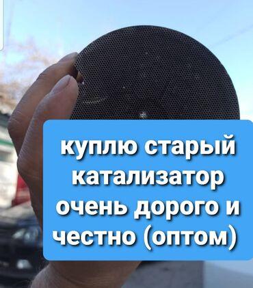 стол для пинг понга купить в Кыргызстан: Катализатор скупка катализатор прием катализатор куплю катализатор