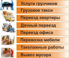 грузоперевозки по г. бишкек и за ее приделами;!!! у нас 1 до 40 тон в Бишкек