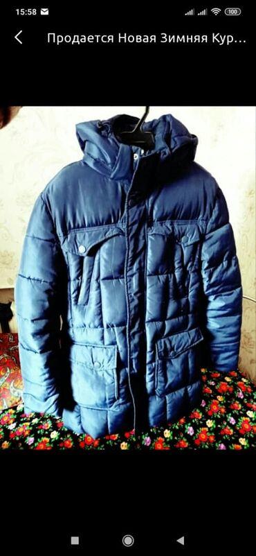Продается куртка размера L 52 осталось одна штука недорого бонус