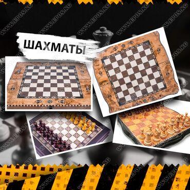 доски fluorescent board в Кыргызстан: Шахматы! шахматы!    У нас Вы можете приобрести подарочные шахматы и к