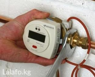 Установка теплосчетчика для в Бишкек