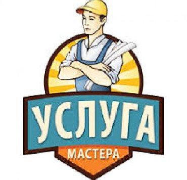 строительство-и-ремонт в Кыргызстан: САНТЕХНИК!!! ЭЛЕКТРИК!!! Срочный вызов!!!! Услуги
