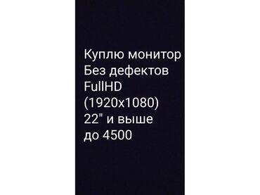 """купить вагонку в бишкеке в Кыргызстан: Куплю монитор 23"""" и выше, в хорошем состоянии, без дефектов FullHDЦена"""