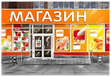 Продается магазин в г. Кара-Балта по центральной ул. Труда