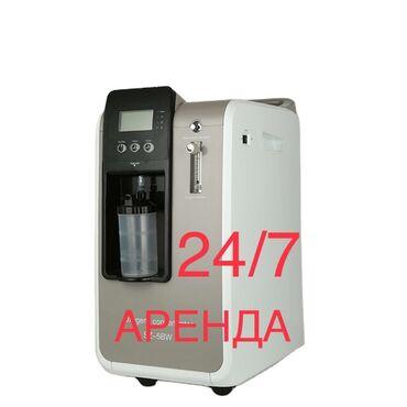 пульсоксиметр бишкек in Кыргызстан | ПУЛЬСОКСИМЕТРЫ: Кислородный концентратор на прокат, Турция, 5 литров, аренда, доставка