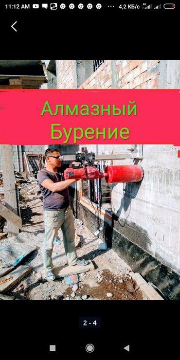 цены на линолеум в бишкеке 2019 в Кыргызстан: Алмазное сверление | Стаж Больше 6 лет опыта