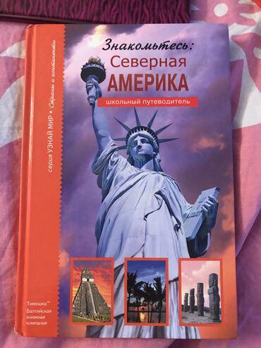 Книга Северная Америка, школьный путеводитель