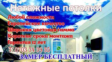 Натяжные потолки, натяжной потолок, Европейское качество, широкая