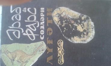 İdman və hobbi İmişlida: Араб ве Фарс созлери лугет Азер Елмл Акад Нешр 1966г крил тираж 3000ш