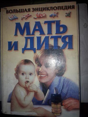 Большая энциклопедия (800 листов) от планирования беременности до