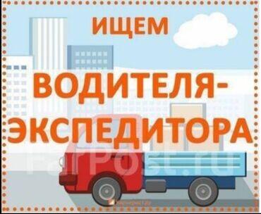 работа в бишкеке водитель с личным авто спринтер грузовой в Кыргызстан: Срочно! Нужен водитель! Мы ищем ответственного, активного и