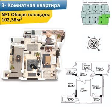 купить квартиру студию от застройщика в Кыргызстан: Продается квартира: 3 комнаты, 109 кв. м