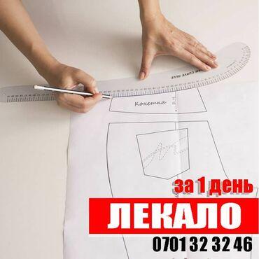 зальники для футбола в бишкеке in Кыргызстан   МЯЧИ: Изготовление лекал   Ателье   Женская одежда, Мужская одежда, Детская одежда   Платья, Штаны, брюки, Куртки