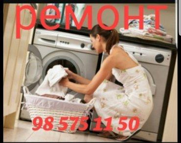 Не дорогой Ремонт стиральных машин в Душанбе