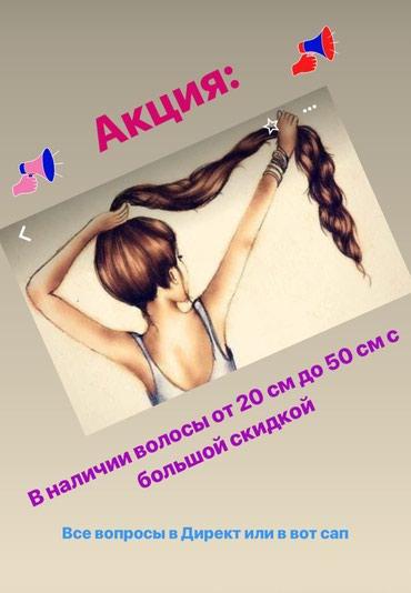 Большая скидка на волосы от 20 см до 50 в Бишкек