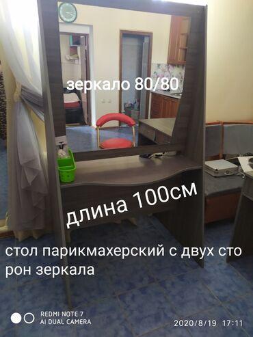 stol ot shvejnoj mashinki в Кыргызстан: Стол для парикмахеров, стол