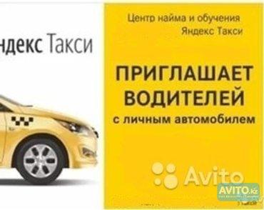 Яндекс такси Работа Большой заработокРаботая с нами, Вы получите в Бишкек