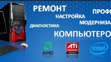 кофемашина unicum nero в Кыргызстан: Устaновка windows любой версии, (7, 8, 10) с выездомУстaновка всех
