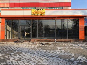 бишкек рабочий городок в Кыргызстан: Сдается новое коммерческое помещение под любой бизнес ( супермаркет, о