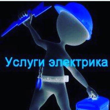 Услуги электрика от мелкосрочного до капетальных работ в Бишкек