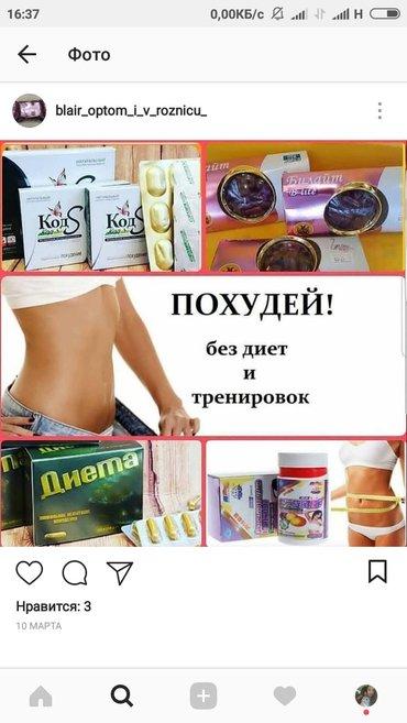 Таблетки для похудения! Большой выбор в Чолпон-Ате