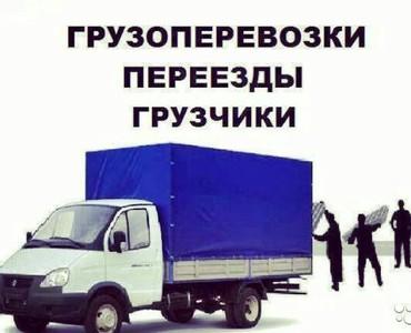 Спринтер перевозки ,переезды домов ,и в Бишкек