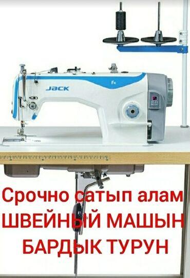 Швейный механик - Кыргызстан: Скупка швейных машин и оборудования !