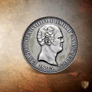 Куплю монеты ! Царские монеты и другие в Бишкек