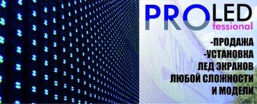 ProLED предлагает услуги всех видов наружной рекламы. Продажа, в Бишкек