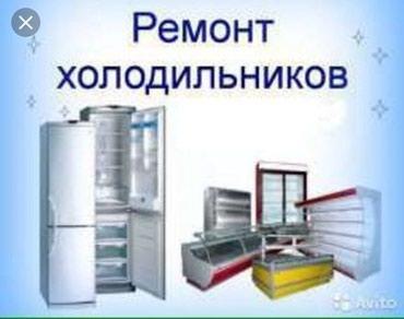 бу морозильная камера в Кыргызстан: Ремонт | Холодильники, морозильные камеры