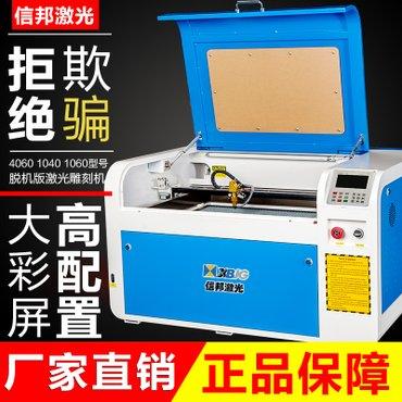 Лазерная гравировальная машина 60 ватт в Бишкек