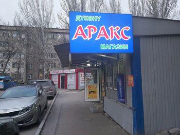 Продается продуктовый павельон, 30 кв метров. Аламедин 1
